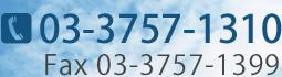 Tel.03-3757-1310 Fax.03-3757-1399