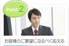 Point2.お客さまのご要望になるべく応える